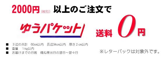 2000円以上のお買い上げで ゆうパケット送料無料です。