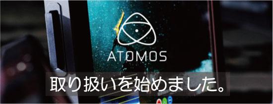 ATOMOS製品の取り扱いを始めました。
